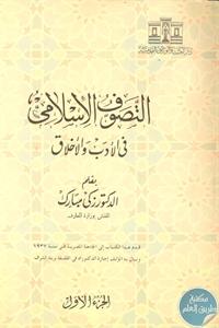 149812 - تحميل كتاب التصوف الإسلامي في الأدب والأخلاق pdf لـ د. زكي مبارك