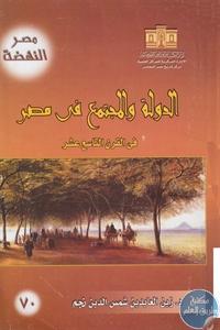149813 - تحميل كتاب الدولة والمجتمع في مصر في القرن التاسع عشر pdf لـ د. زين العابدين شمس الدين نجم