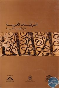 149814 1 - تحميل كتاب البرديات العربية بدار الكتب المصرية pdf لـ سعيد مغاوري محمد