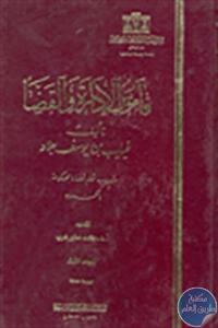 149853 - تحميل كتاب قاموس الإدارة والقضا pdf لـ فيليب بن يوسف جلاد