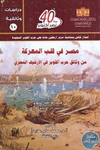 19880220 - تحميل كتاب مصر في قلب المعركة ؛ من وثائق حرب أكتوبر في الأرشيف المصري pdf لـ عبد الواحد النبوي
