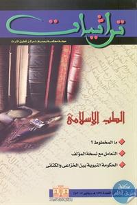19880225 - تحميل مجلة تراثيات pdf