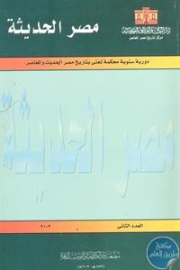 19880226 - تحميل مجلة مصر الحديثة pdf