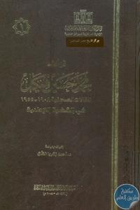 19880228 - تحميل كتاب تراث محمد حسين هيكل: المقالات الصحفية 1908 - 1955 في القضية الوطنية pdf