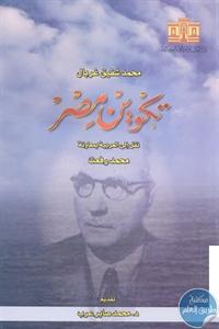 19880230 - تحميل كتاب تكوين مصر pdf لـ محمد شفيق غربال