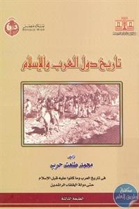 19880232 - تحميل كتاب تاريخ دول العرب والإسلام pdf لـ محمد طلعت حرب