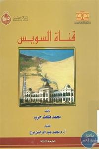 19880234 - تحميل كتاب قناة السويس pdf لـ محمد طلعت حرب