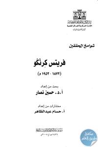 219759 - تحميل كتاب شوامخ المحققين : فريتس كرنكو (1872-1953 م) pdf لـ د. حسين نصار