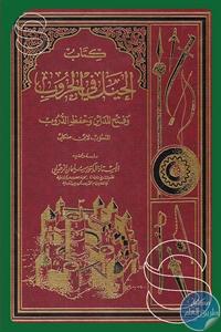 260445 - تحميل كتاب الحيل في الحروب وفتح المدائن وحفظ الدروب pdf لـ محمد بن منكلى الناصري