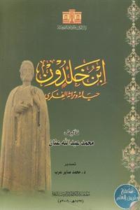 4521255 - تحميل كتاب ابن خلدون حياته وتراثه الفكري pdf لـ محمد عبد الله عنان