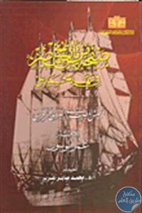 58863 - تحميل كتاب صفحة من تاريخ مصر في عهد محمد علي pdf لـ عمر طوسون