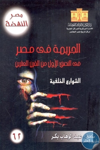 59224 - تحميل كتاب الجريمة في مصر في النصف الأول من القرن العشرين pdf لـ د. عبد الوهاب بكر