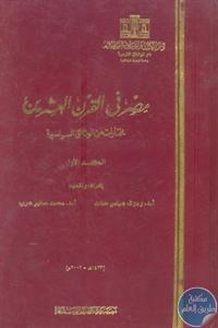 63318 83 6 - تحميل كتاب مصر في القرن العشرين ؛ مختارات من الوثائق السياسية pdf لـ مجموعة مؤلفين