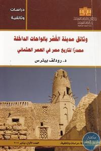 63318 83 7 - تحميل كتاب وثائق مدينة القصر بالواحات الداخلة pdf لـ د. رودلف بيترس