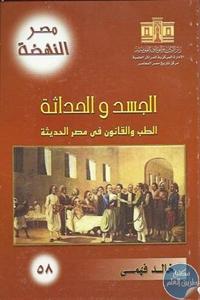 8065122 - تحميل كتاب الجسد والحداثة : الطب والقانون في مصر الحديثة pdf لـ د. خالد فهمي