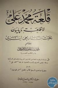 Dtax VtXgAEwm5F - تحميل كتاب قلعة محمد علي لا قلعة نابليون pdf لـ محمد عبد الجواد الأصمعي