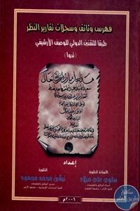 books4arab 15446 - تحميل كتاب فهرس وثائق وسجلات تقارير النظر pdf لـ د. سلوى علي ميلاد و د. نيفين محمد محمود