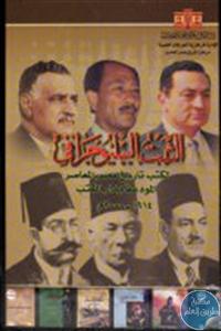 content - تحميل كتاب الثبت الببليوجرافي لكتب تاريخ مصر المعاصر المودعة بدار الكتب (1914- 2000م) pdf