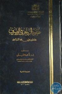sNAwy69I4Y4W8GFjTPqZrUnIBVyoFFyzapkP95nQ - تحميل كتاب عنقود الزواهر في الصرف pdf لـ علاء الدين علي بن محمد القوشجي