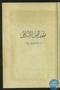 0255125 - تحميل كتاب دليل متحف الفن الإسلامي pdf