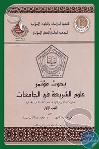 120079 - تحميل كتاب مؤتمر علوم الشريعة في الجامعات pdf لـ مجموعة مؤلفين
