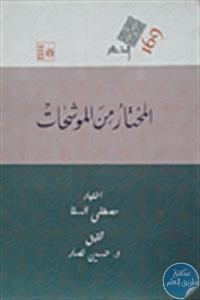 126349 - تحميل كتاب المختار من الموشحات pdf لـ مصطفى السقا