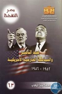 13569382 - تحميل كتاب عبد الناصر والسياسة الخارجية الأمريكية (1952-1956) pdf لـ محمد عبد الوهاب
