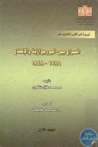13569383 - تحميل كتاب الصراع بين البورجوازية والإقطاع (1789 - 1848) pdf لـ د. محمد فؤاد شكري