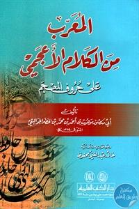 170393 - تحميل كتاب المعرب من الكلام الأعجمي على حروف المعجم pdf لـ أبي منصور الجواليقي