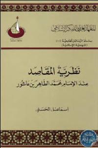 18284052 - تحميل كتاب نظرية المقاصد عند الإمام محمد الطاهر بن عاشور pdf لـ اسماعيل الحسني