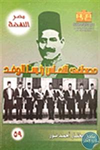 197628 - تحميل كتاب مصطفى النحاس رئيسا للوفد (1927-1953) pdf لـ د. مختار أحمد نور