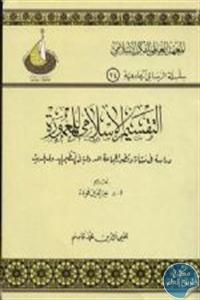 20733463 - تحميل كتاب التقسيم الإسلامي للمعمورة pdf لـ محيى الدين محمد قاسم
