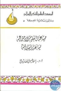 23198486 - تحميل كتاب صياغة العلوم الإجتماعية صياغة إسلامية pdf لـ اسماعيل الفاروقي