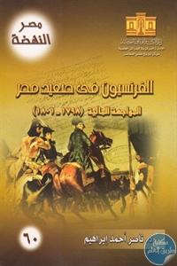 24862418 - تحميل كتاب الفرنسيون في صعيد مصر : المواجهة المالية (1798-1801) pdf لـ د. ناصر أحمد إبراهيم