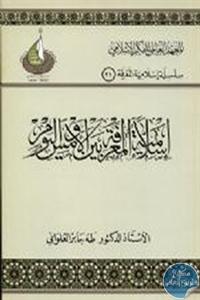 305623 - تحميل كتاب إسلامية المعرفة بين الأمس واليوم pdf لـ د. طه جابر العلواني