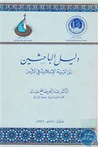 305712 - تحميل كتاب دليل الباحثين إلى التربية الإسلامية في الأردن pdf لـ د. عبد الرحمن صالح عبد الله