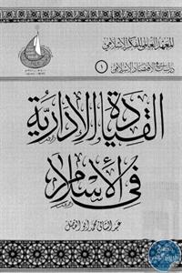 305713 - تحميل كتاب القيادة الإدارية في الإسلام pdf لـ د. عبد الشافي أبو الفضل