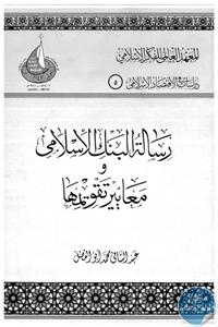 305714 - تحميل كتاب رسالة البنك الإسلامي ومعايير تقويمها pdf لـ د. عبد الشافي أبو الفضل