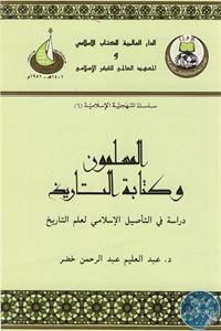 305715 1 - تحميل كتاب المسلمون وكتابة التاريخ pdf لـ د. عبد العليم خضر