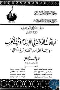 305715 - تحميل كتاب العلاقات الدولية في الإسلام وقت الحرب pdf لـ د. عبد العزيز صقر