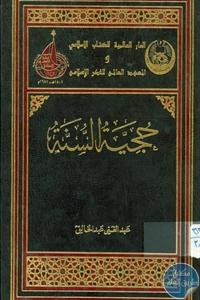 305716 - تحميل كتاب حجية السنة pdf لـ د. عبد الغني عبد الخالق