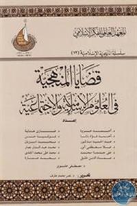305828 - تحميل كتاب قضايا المنهجية في العلوم الإسلامية والإجتماعية pdf لـ مجموعة مؤلفين