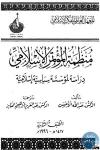 305878 - تحميل كتاب منظمة المؤتمر الإسلامي : دراسة لمؤسسة سياسية إسلامية pdf لـ د. عبد الله الأحسن