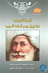 59818 - تحميل كتاب البهجة التوفيقية في تاريخ مؤسس العائلة الخديوية pdf لـ محمد فريد بك