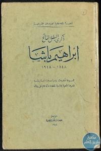 bny5277 - تحميل كتاب ذكرى البطل الفاتح إبراهيم باشا (1848-1948) pdf