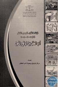 books4arab 145257 - تحميل كتاب الإنتاج الفكري للموسم الثقافي لعام 2003 - 2004 ؛ أدب الطفل بين الواقع والمأمول pdf