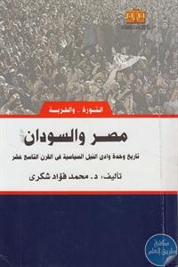 books4arab 148525 - تحميل كتاب مصر والسودان : تاريخ وحدة وادي النيل السياسية في القرن التاسع عشر pdf لـ د. محمد فؤاد شكري