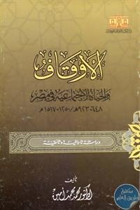 books4arab 148528 - تحميل كتاب الأوقاف والحياة الاجتماعية في مصر pdf لـ محمد محمد أمين