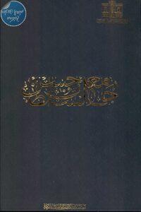 books4arab 148530 e1627975119423 - تحميل كتاب جامع السلطان حسن بمصر pdf لـ مكس هرتس