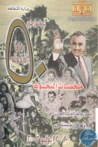 books4arab 148531 - تحميل كتاب ملخصات بحوث ندوة مرور خمسين عاما على ثورة يوليو 1952 pdf